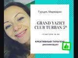 GRAND YAZICI CLUB TURBAN 5* от #креативный турагент +7(347) 298-18-08