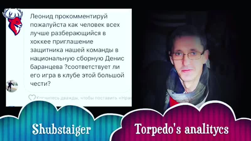 Леонид Шубштайгер о вызове Баранцева в сборную России на Кубок Карьялы