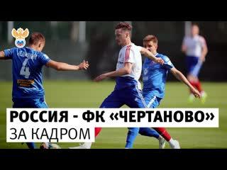 """Россия - фк """"чертаново"""". за кадром"""