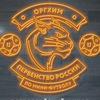 Оргхим - Первенство России по мини-футболу
