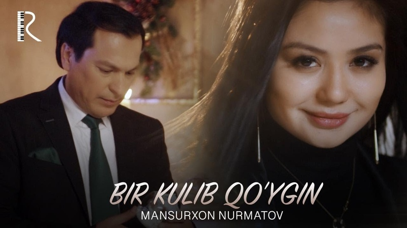 Mansurxon Nurmatov - Bir kulib qoygin | Мансурхон Нурматов - Бир кулиб куйгин