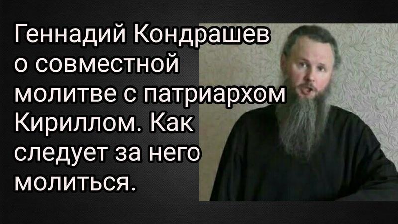 Геннадий Кондрашев о совместной молитве с патриархом Кириллом.