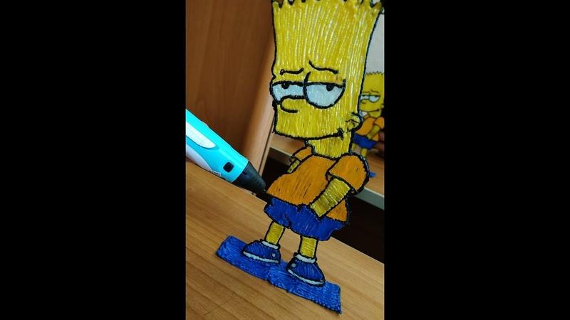 Рисую 3D Ручкой Барт Симпсон DIY своими руками. Draw Bart Simpson with a 3D Printing Pen