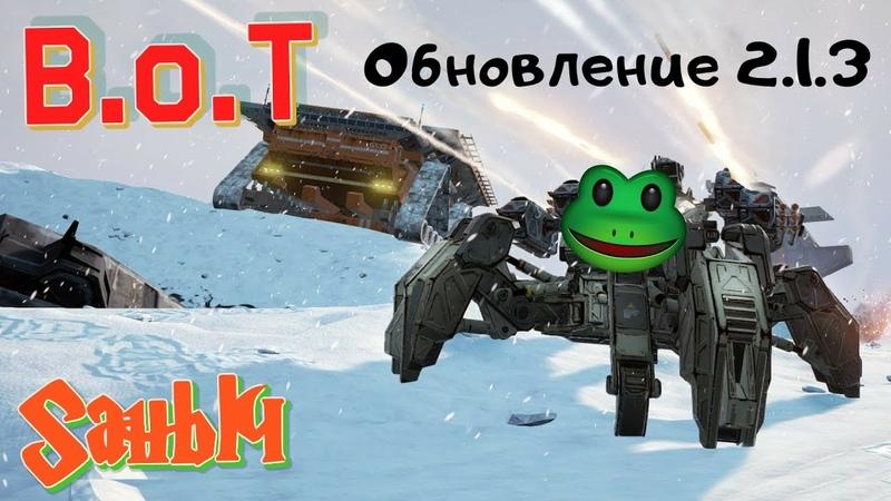 Battle Of Titans B.O.T Обновление 2.1.3 с Sаныч'ем
