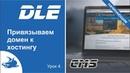 Видео курс. CMS DataLife Engine (для начинающих). Урок 4. Привязываем домен к хостингу