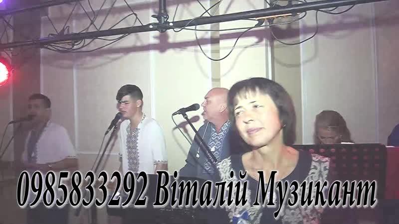 весільні привітання 0985833292 музиканти Віталій забава на весіллі 2