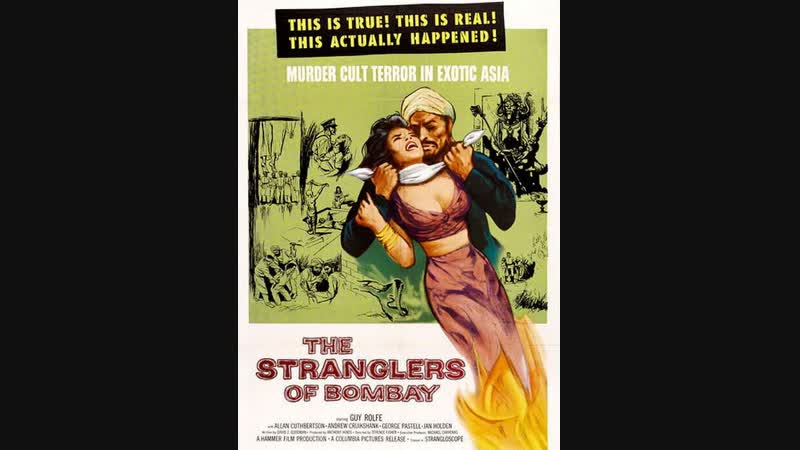 Душители из Бомбея The Stranglers of Bombay (1959)