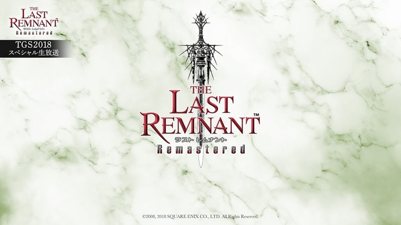 『THE LAST REMNANT Remastered』TGS2018スペシャル生放送