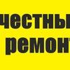 РЕМОНТ БЕЗ ПРОБЛЕМ г.ЯРОСЛАВЛЬ