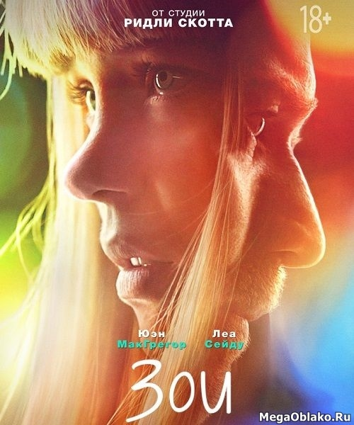 Зои / Zoe (2018/WEB-DL/WEB-DLRip)