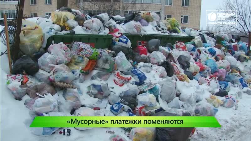 Распишут тариф за мусор Митинг против тарифа 18 02 2019