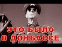 Советский военный фильм Это было в Донбассе