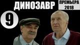 ДИНОЗАВР - 9 серия Смотреть Онлайн / Криминальная Комедия на НТВ (Сериал 2018, Русские Детективы)