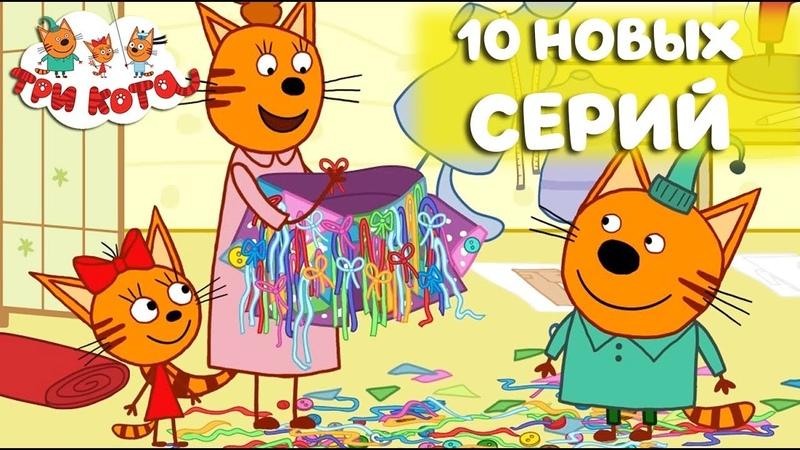 Три кота. 10 самых новых серий! Сборник.