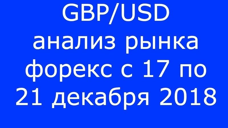 GBPUSD - Еженедельный Анализ Рынка Форекс c 17 по 21.12.2018. Анализ Форекс.