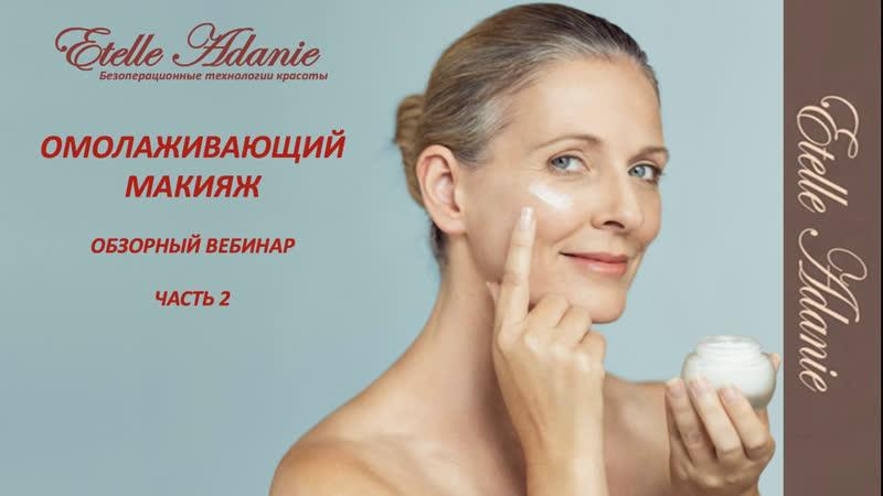 Омолаживающий макияж. Как выбрать качественную декоративную косметику?