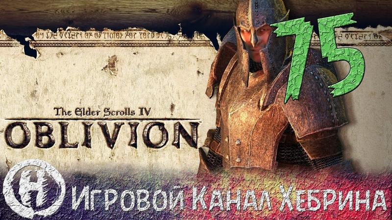 Прохождение Oblivion Часть 75 Гильдия магов