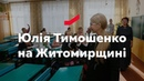 Юлія Тимошенко відвідала Житомирську область