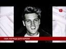 Награда нашла короля: Элвис Пресли удостоен медали Свободы спустя 41 год после смерти