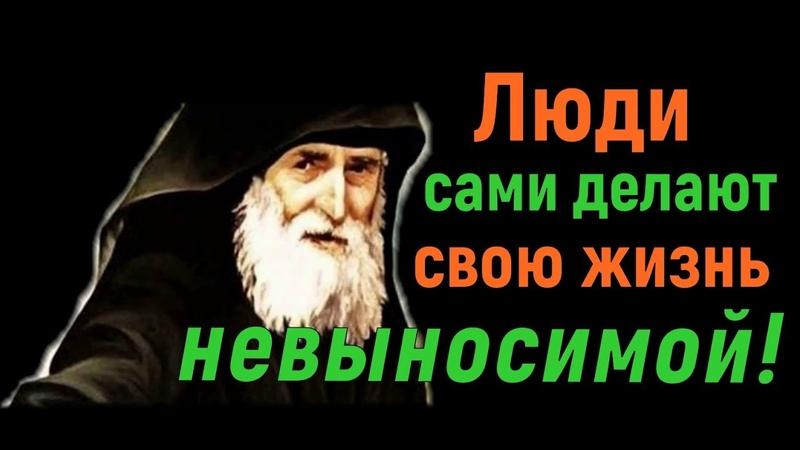 Причуды начинаются с помысла - старец Паисий Святогорец