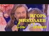 Игорь Николаев. День рождения _ Live, Москва, ГЦКЗ Россия, 17.01.1998.mp4