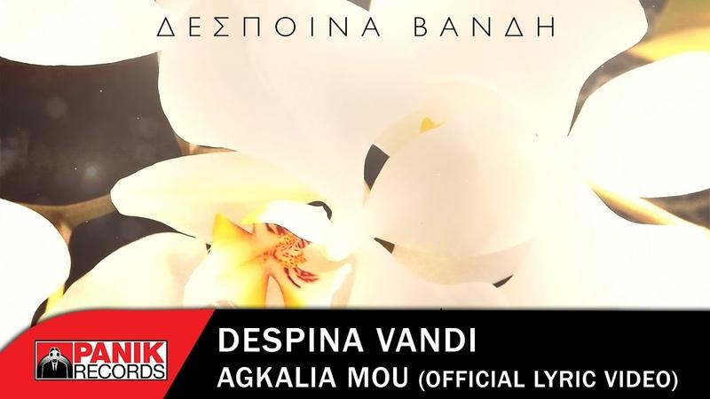 Δέσποινα Βανδή - Αγκαλιά Μου - Official Lyric Video