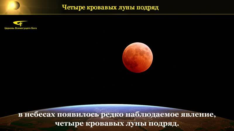 четыре кровавые луны появились и восхищение перед бедствиями свершилось