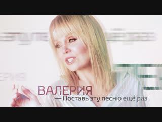 Валерия - Поставь эту песню еще раз (Премьера клипа, 2018) 0+