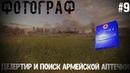 Дезертир И Армейская Аптечка S.T.A.L.K.E.R Фотограф 9
