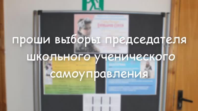 Выборы в председатели школьного ученического самоуправления Город Солнца СОШ№1