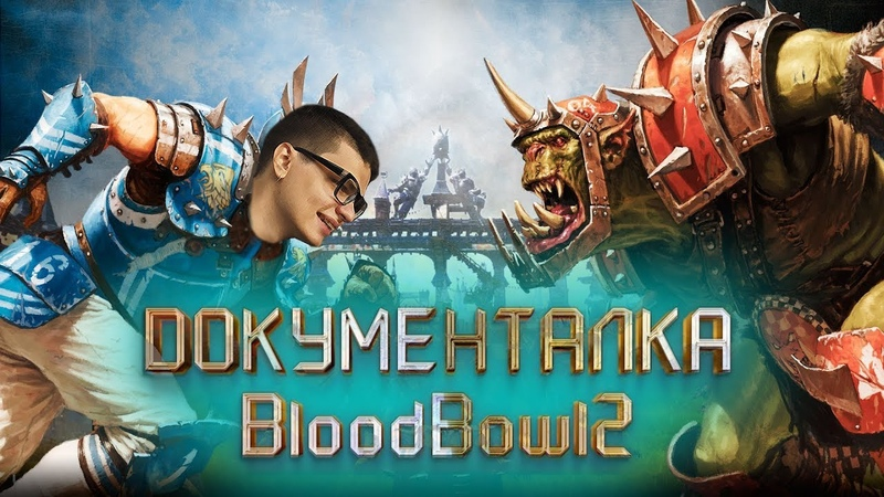 Blood Bowl 2 ► Документальный обзор