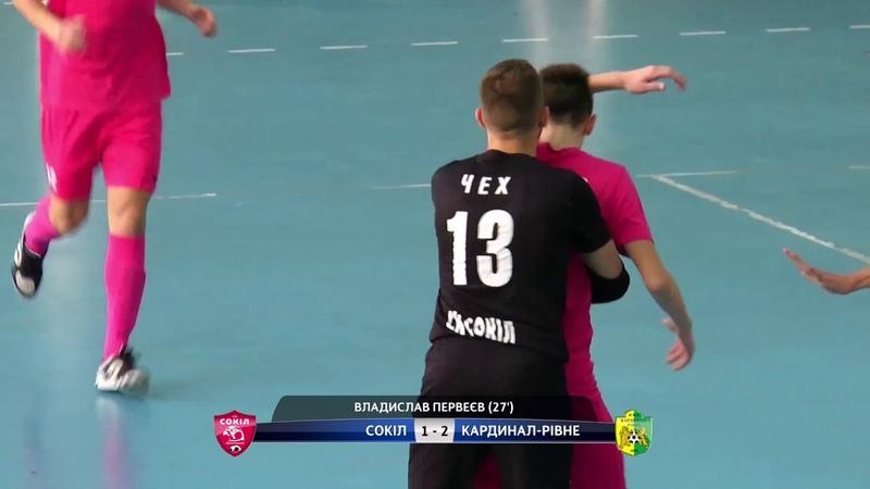 Highlights   Сокіл 2-4 Кардинал-Рівне   1 тур Кубок Ліги