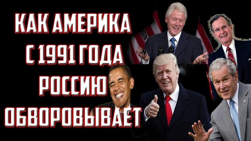 Рабское положение России. 1 млрд. долларов в ДЕНЬ! Россия платит США