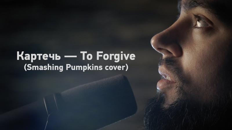 Картечь - To Forgive (Smashing Pumkins cover)