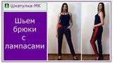 Шьем брюки с лампасами Шкатулка-МК