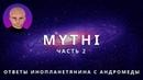 ОТВЕТЫ ПРИШЕЛЬЦА MYTHI МИТИ ЧАСТЬ 2