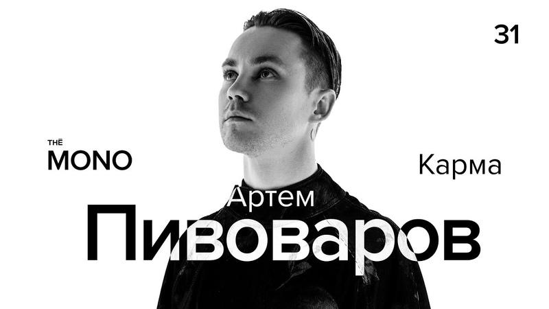 Артем Пивоваров - Карма LIVE THĒ MONO