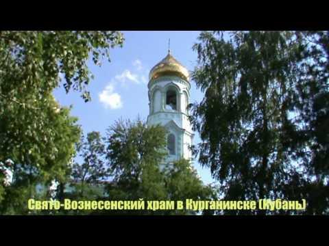 Курганинский Свято-Вознесенский храм