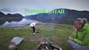 Горный Алтай ч. 9 Артыбаш, палаточный городок Вертолетная площадка