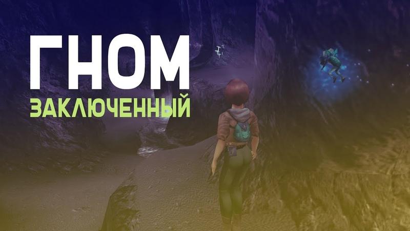 Прохождение Zanzarah: The Hidden Portal (За воду) - Часть: 8 - ГНОМ ЛАССЕ