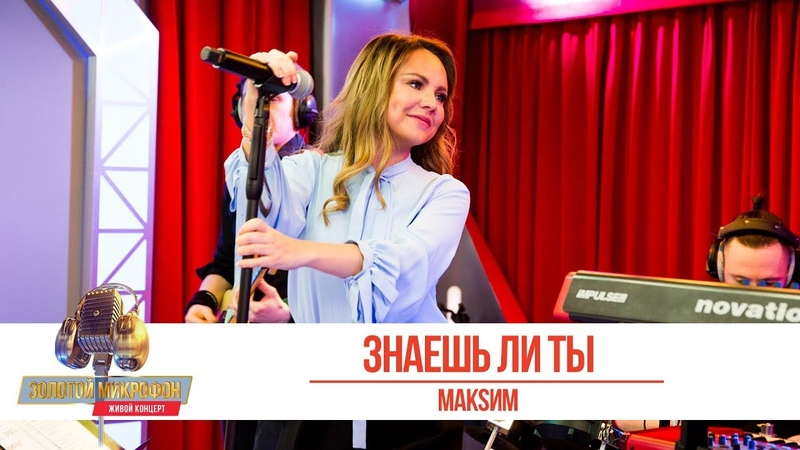 МакSим - Знаешь ли ты («Золотой Микрофон» на Русском Радио, 21.02.19)