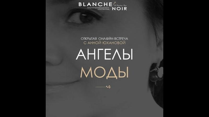 Ангелы моды. Blanche Noir