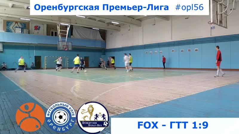 9 тур. FOX - ГТТ 19