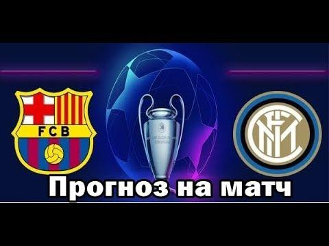 PervAn Прогноз на матч Лиги Чемпионов Барселона - Интер