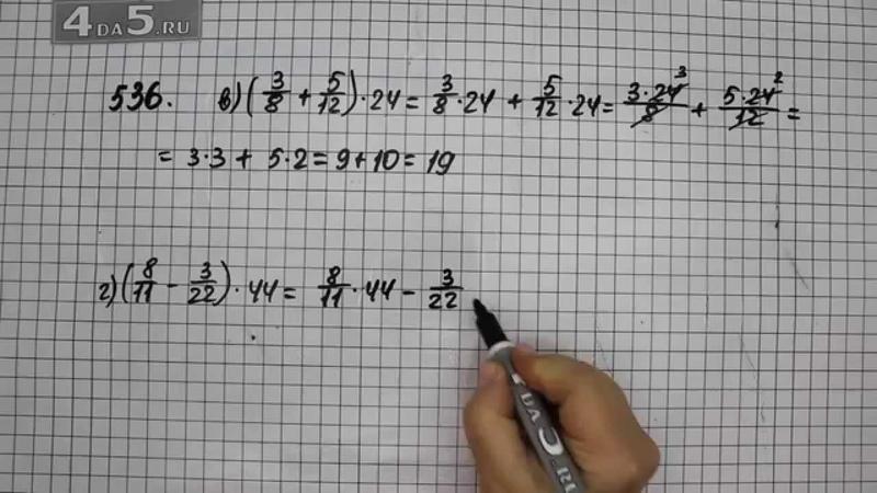 Упражнение 536. Вариант В. Г. Математика 6 класс Виленкин Н.Я.