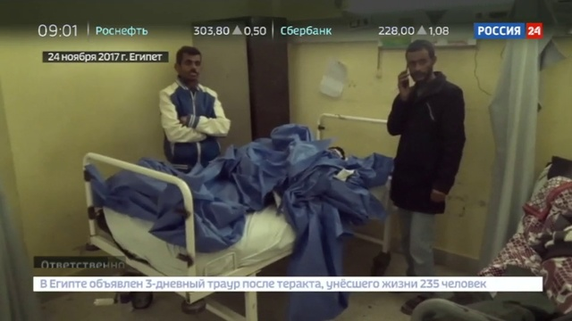 Новости на Россия 24 • Теракт в мечети на Синае стал самым крупным в истории Египта