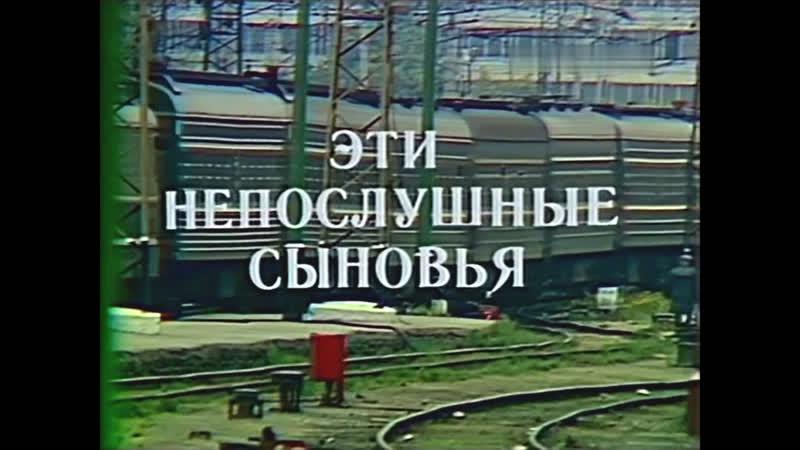 """""""Эти непослушные сыновья"""" 1976"""