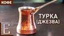 ТУРКА ДЖЕЗВА Как варить кофе в турке Марина Хюппенен