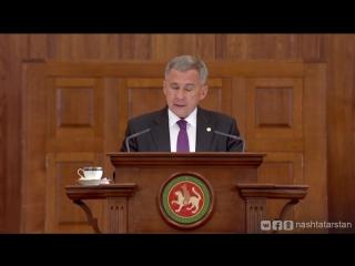 Рустам Минниханов: «Будущий состав Госсовета РТ должен сочетать в себе необходимое обновление и преемственность»