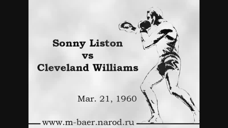 Сонни Листон vs Кливленд Уильямс (полный бой) [21.03.1960]